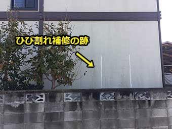藤岡市 外壁ひび