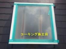 渋川市赤城町天窓コーキング前のマスキングテープ