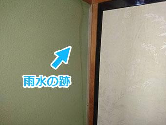 前橋市三俣町 台風後の雨漏り調査