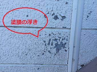 太田市鳥山上町S様外壁塗料浮き
