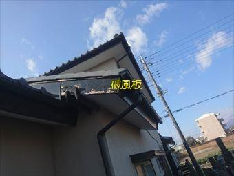 前橋市田口町屋根調査