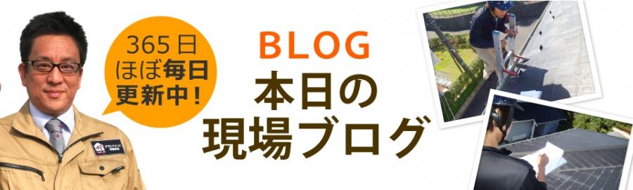 前橋市、桐生市、高崎市、伊勢崎市、沼田市、渋川市、みどり市やその周辺エリア、その他地域のブログ