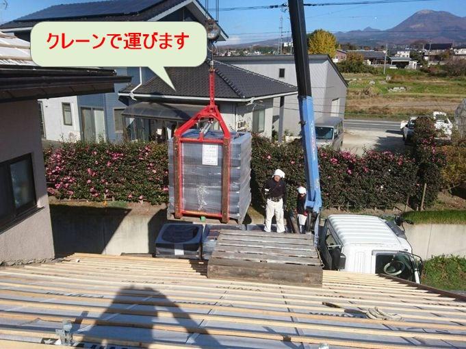 前橋市富士見町瓦をクレーンで運ぶ