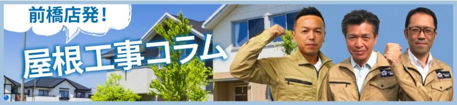 前橋市、桐生市、高崎市、伊勢崎市、沼田市、渋川市、みどり市やその周辺エリアの屋根工事コラム