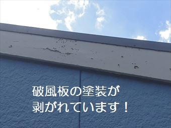 前橋市破風板