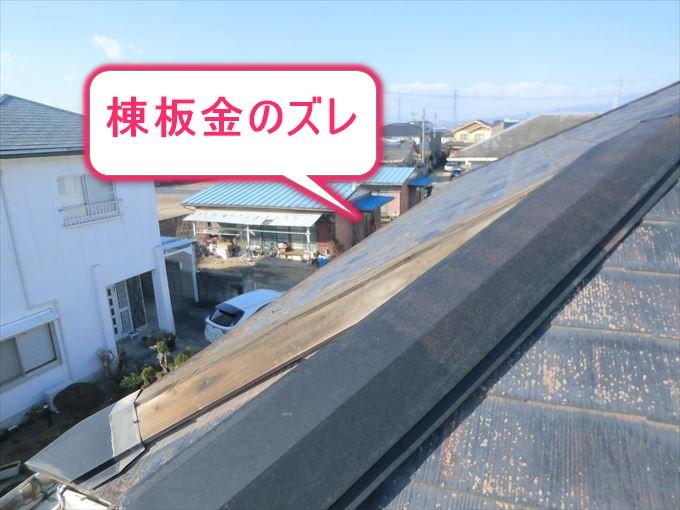 前橋市で屋根のてっぺんにある板金がとれかかっているので応急処置します!