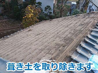 前橋市青柳町で雨漏り修理 土葺きから乾式へ瓦葺き直し工事