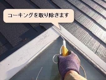 渋川市赤城町天窓コーキング撤去作業②