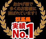 前橋市、桐生市、高崎市、伊勢崎市やその周辺エリア、おかげさまで多くのお客様に選ばれています!