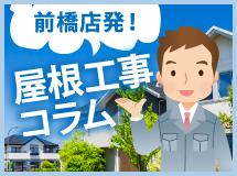前橋市、桐生市、高崎市、伊勢崎市やその周辺エリアの屋根工事コラム