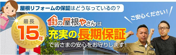 街の屋根やさん前橋店はは安心の瑕疵保険登録事業者です
