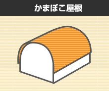 かまぼこ屋根